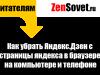 Как убрать Дзен со страницы Яндекса в браузере на компьютере и телефоне