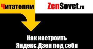 Как настроить Яндекс.Дзен под себя