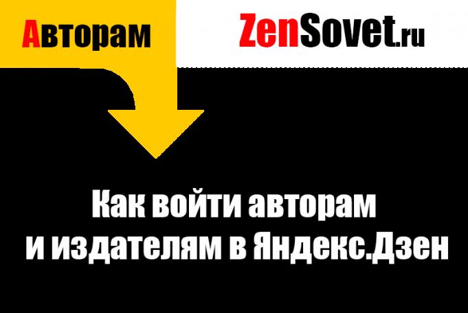 Как войти авторам и издателям в Яндекс.Дзен - Пошаговая инструкция