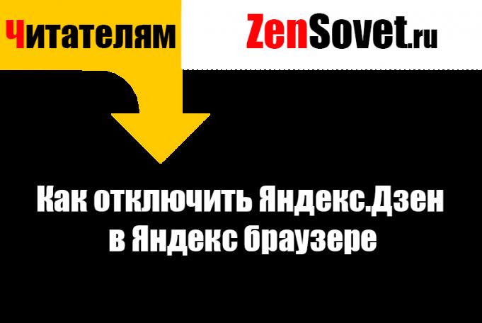 Как отключить Яндекс.Дзен в Яндекс браузере