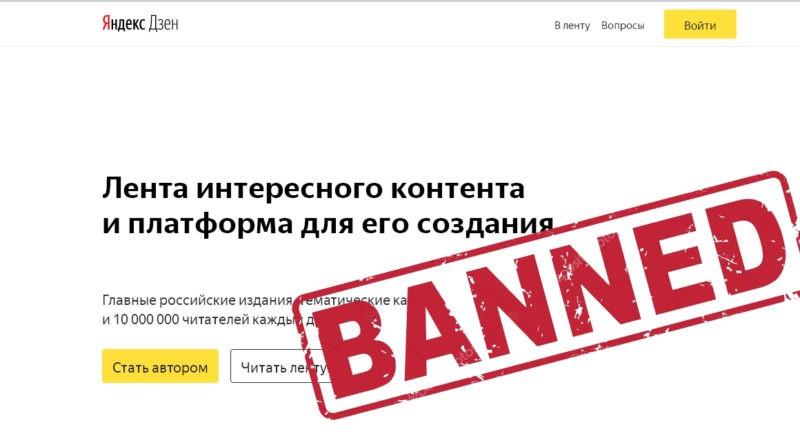 Как не получить бан в Яндекс Дзен