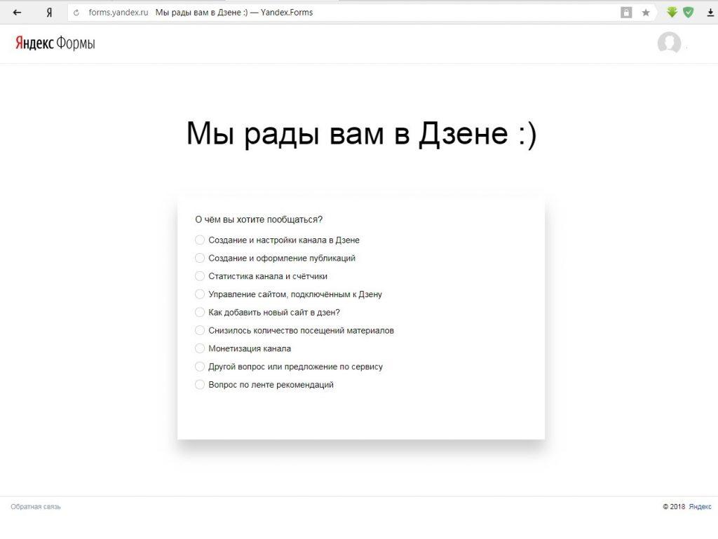 Поддержка Яндекс Дзен