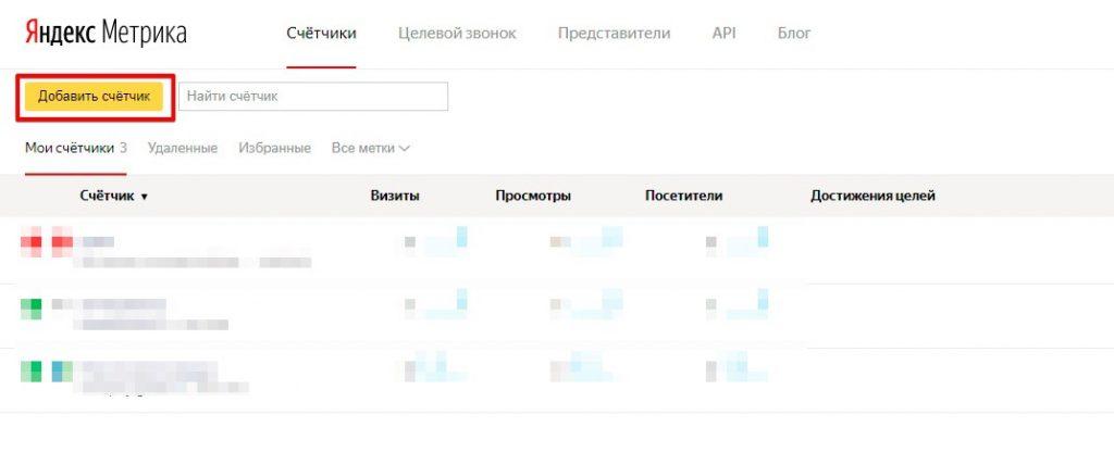 добавить счетчик Яндекс Метрику