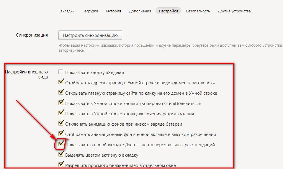 Как включить Дзен в Яндекс Браузере на компьютере