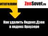 Как удалить Яндекс.Дзен в яндекс браузере