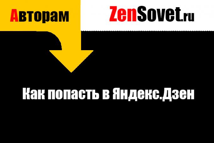 Как попасть в Яндекс.Дзен