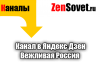 Канал в Яндекс.Дзен - Вежливая Россия