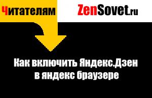 Как включить Яндекс.Дзен в яндекс браузере