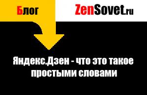 Яндекс.Дзен - что это такое простыми словами