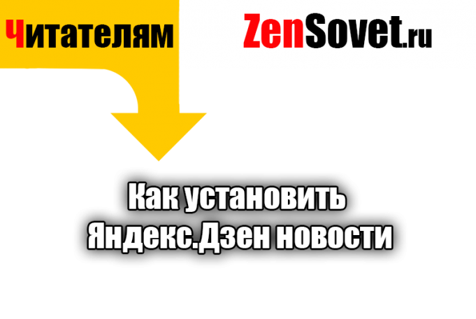 Как установить Яндекс.Дзен новости