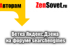 Ветка Яндекс.Дзена на форуме searchengines (серч)