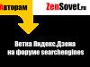 Ветка Яндекс.Дзена на форуме searchengines (серч)