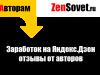 Заработок на Яндекс.Дзен отзывы от авторов