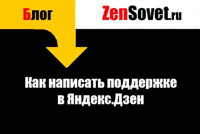 Как написать поддержке в Яндекс Дзен
