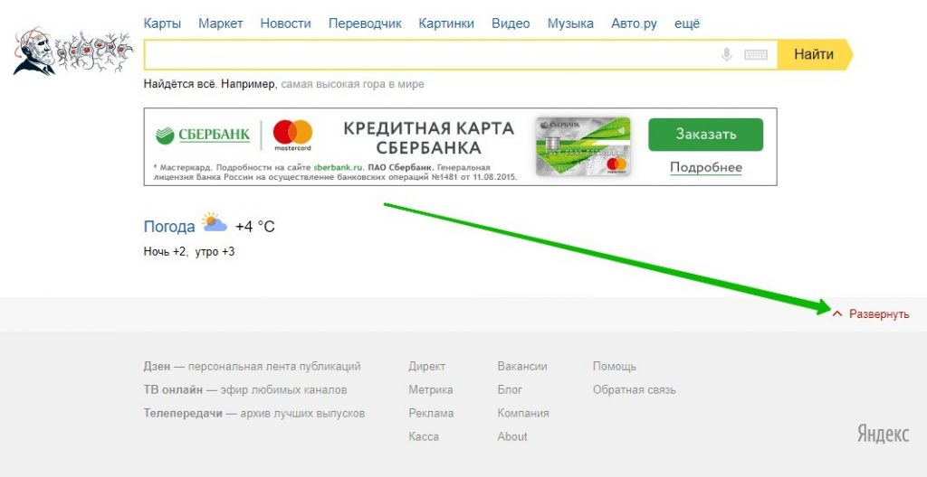 Как включить Яндекс Дзен в Гугл Хром