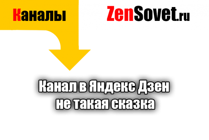 Канал в Яндекс.Дзен - Не такая сказка