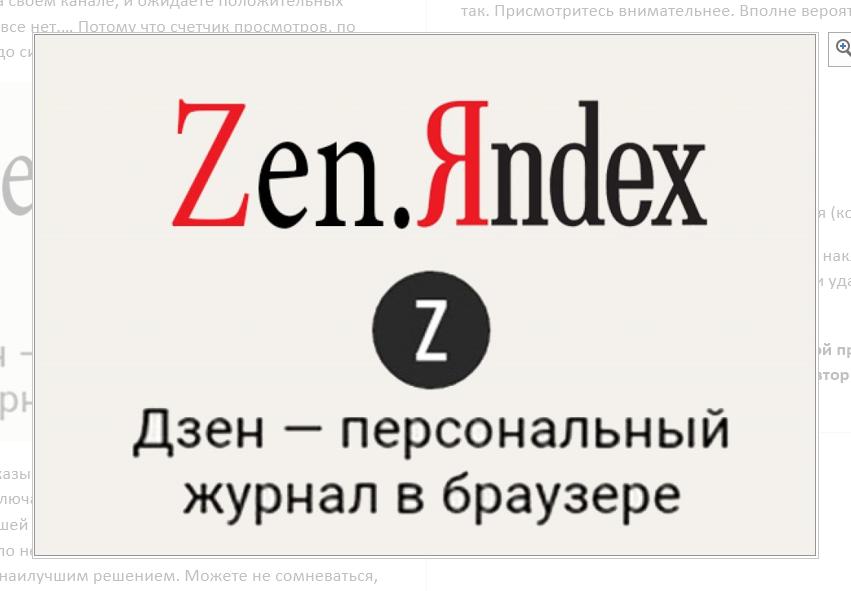 Почему могут не идут показы в Яндекс.Дзен