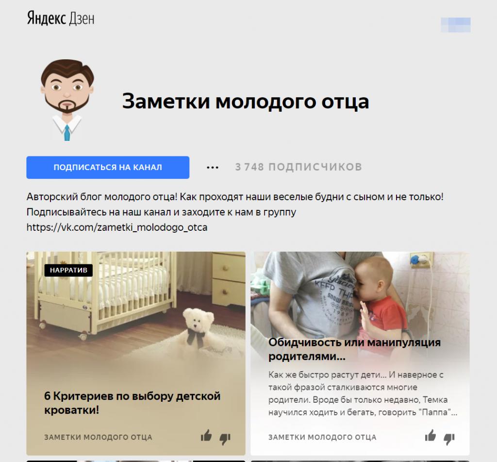 Канал в Яндекс.Дзен - Заметки молодого отца