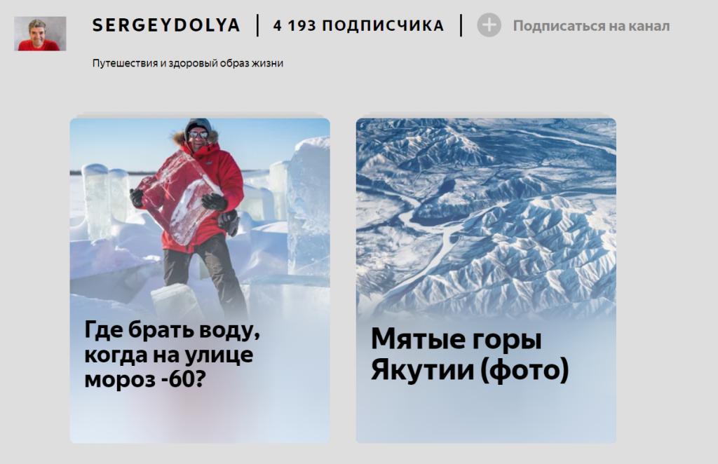 Канал в Яндекс Дзен - Sergeydolya (Сергей Доля)