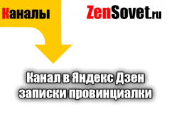 Канал в Яндекс Дзен - Записки провинциалки