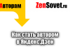 Как стать автором в Яндекс.Дзен