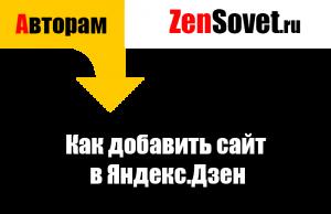 Как добавить сайт в Яндекс.Дзен