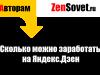 Сколько можно заработать на Яндекс.Дзен