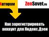 Как зарегистрировать аккаунт для Яндекс.Дзен