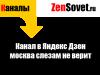 Канал в Яндекс.Дзен - Москва слезам не верит