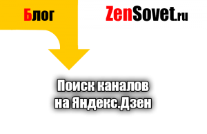 Поиск каналов на Яндекс.Дзен
