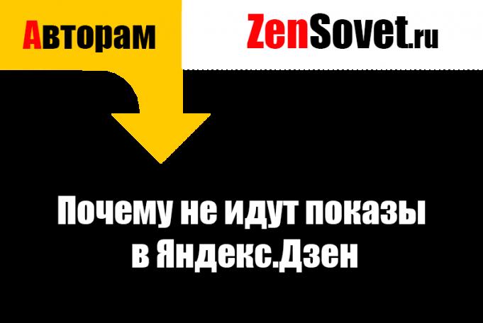 Почему не идут показы в Яндекс.Дзен