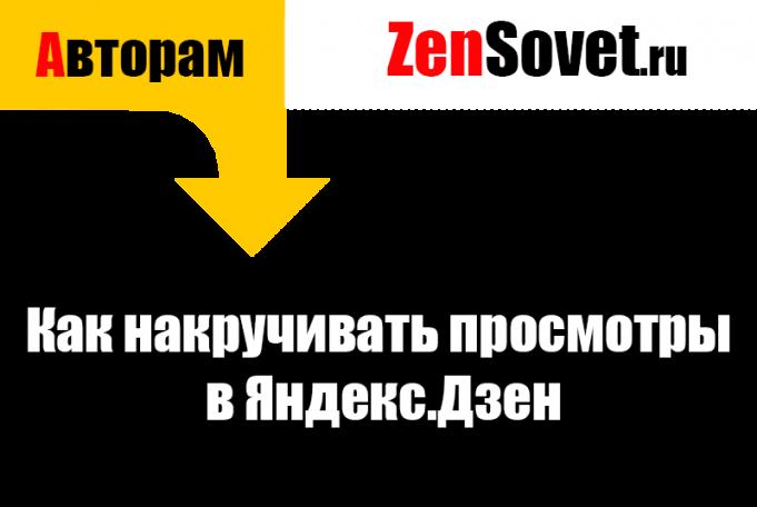 Как накручивать просмотры в Яндекс.Дзен