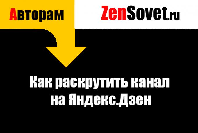 Как раскрутить канал на Яндекс.Дзен