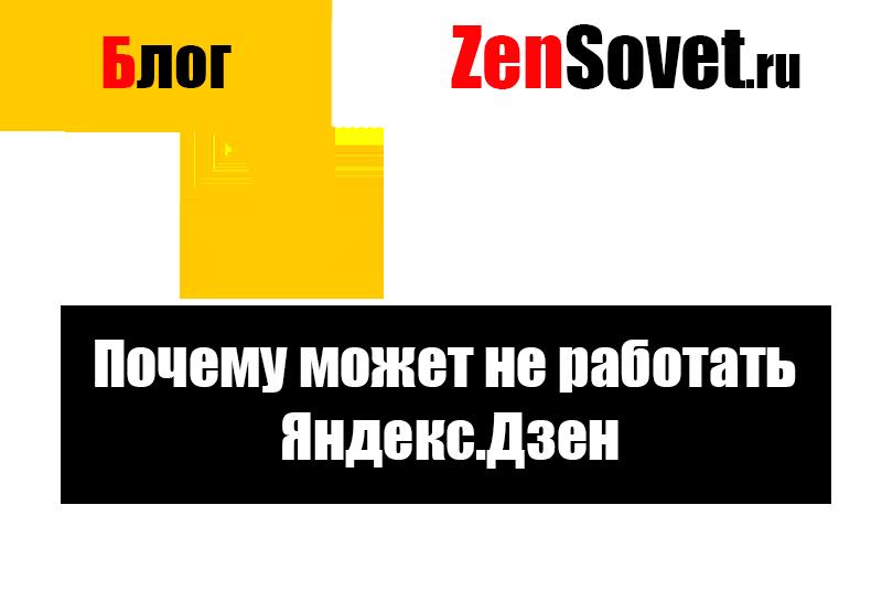 Почему может не работает Яндекс.Дзен. Причины и устранение