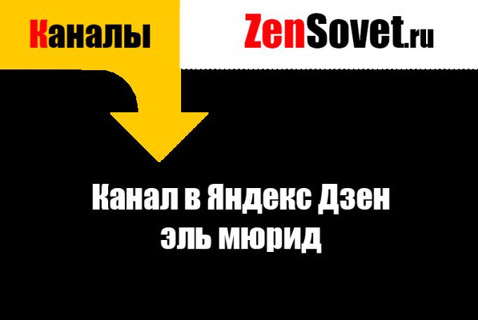 Канал в Яндекс.Дзен - Эль Мюрид