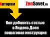 Как добавить статью в Яндекс.Дзен - пошаговая инструкция