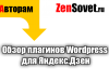 Обзор плагинов Wordpress для Яндекс.Дзен