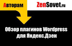 Обзор плагинов Wordpress для Яндекс.Дзен
