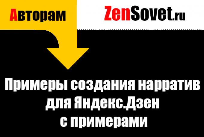Примеры создания нарратив для Яндекс.Дзен с примерами