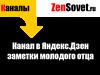 Канал в Яндекс Дзен - Заметки молодого отца