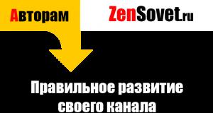 Правильное развитие своего канала на Яндекс.Дзен