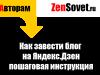 Как завести блог на Яндекс.Дзен - пошаговая инструкция