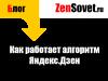 Как работает алгоритм Яндекс.Дзен
