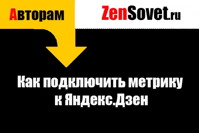 Как подключить метрику к Яндекс.Дзен