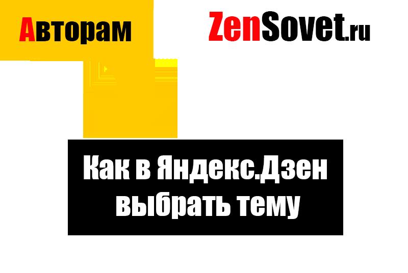Как в Яндекс.Дзен выбрать темы для публикаций