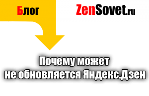Почему может не обновляется Яндекс.Дзен