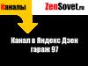Канал в Яндекс.Дзен - Гараж 97
