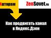 Как продвигать канал в Яндекс.Дзен