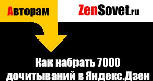 Как набрать 7000 дочитываний в Яндекс.Дзен