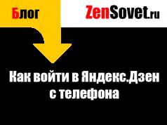 Как войти в Яндекс.Дзен с телефона
